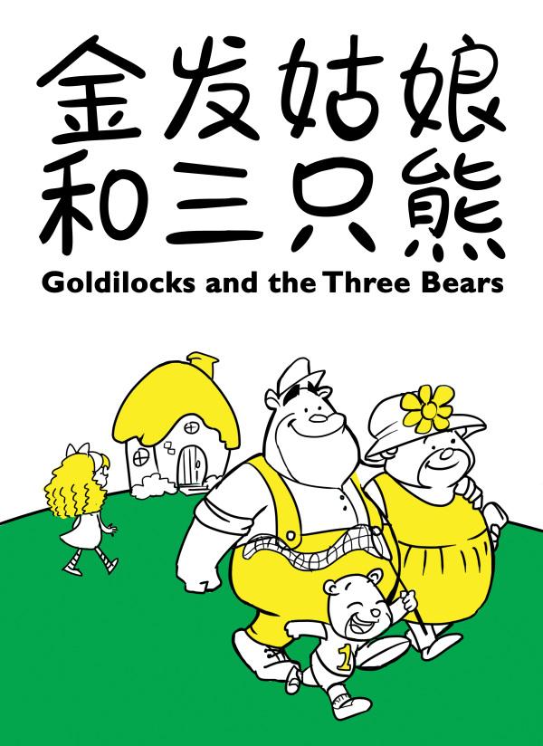 Goldilocks (Mandarin)_MAIN VISUAL
